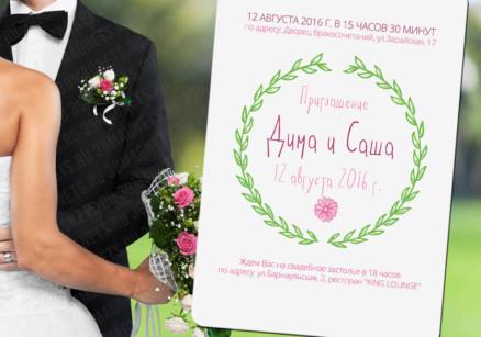 Приглашение на свадьбу на магните. Магнитное свадебное пригласительное.