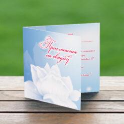 Приглашение на свадьбу в синем стиле