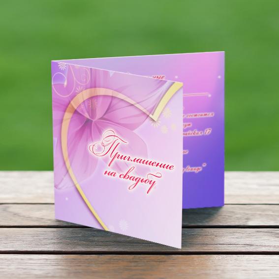 Приглашение на свадьбу в фиолетовом стиле