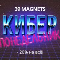 Киберпонедельник на 39MAGNETS.RU