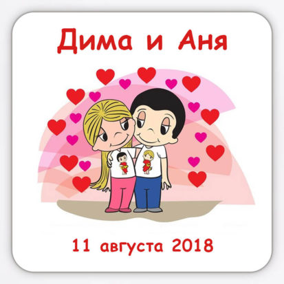 Свадебный магнит «Love is…»