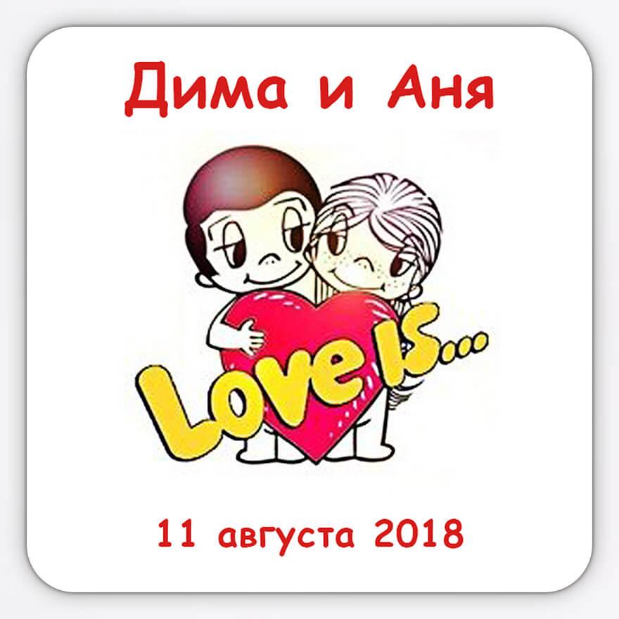 """Свадебный магнит """"Love is..."""" (лав из, любовь это)"""
