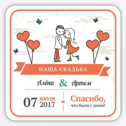 """Виниловый свадебный магнит """"Наша свадьба"""""""