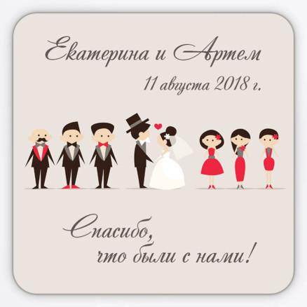 Виниловые магниты на свадьбу для гостей с изображением жениха и невесты в компании свидетелей