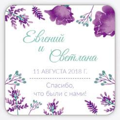 Виниловый свадебный магнит на подарки гостям прованс