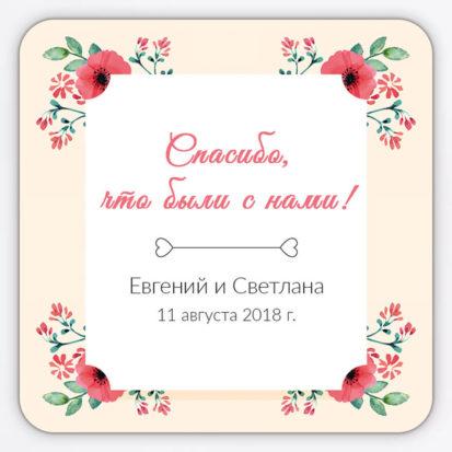 """Виниловый свадебный магнит на подарки гостям с красными цветами и словами благодарности """"Спасибо..."""""""
