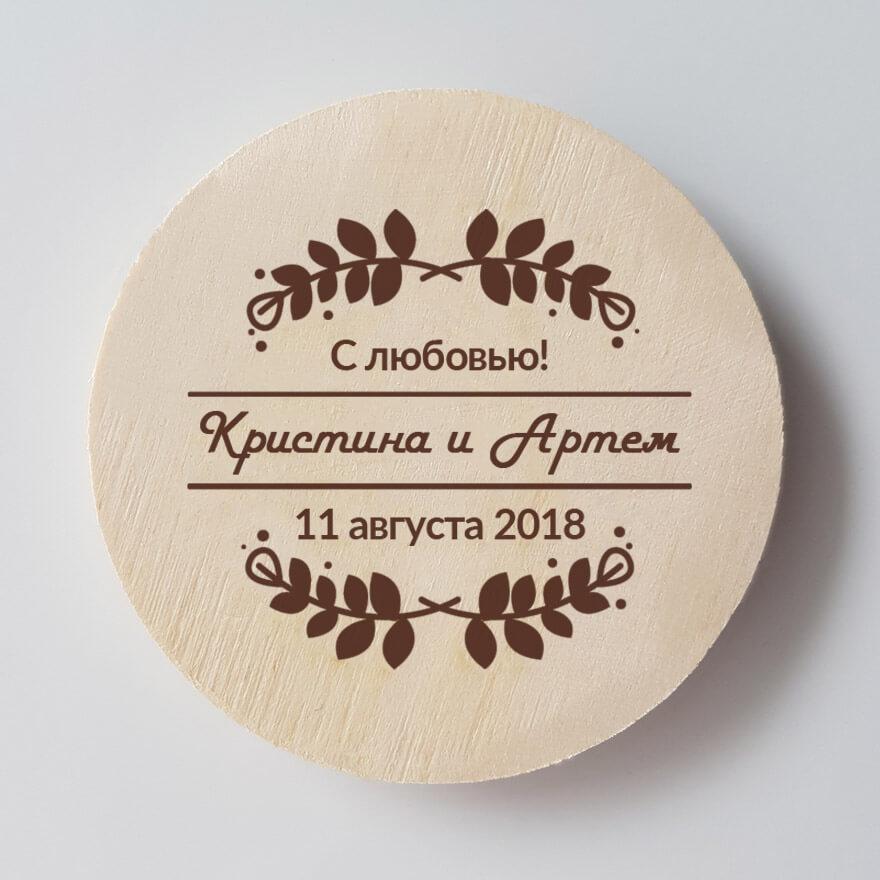 """Деревянный свадебный магнит """"Лофт"""""""