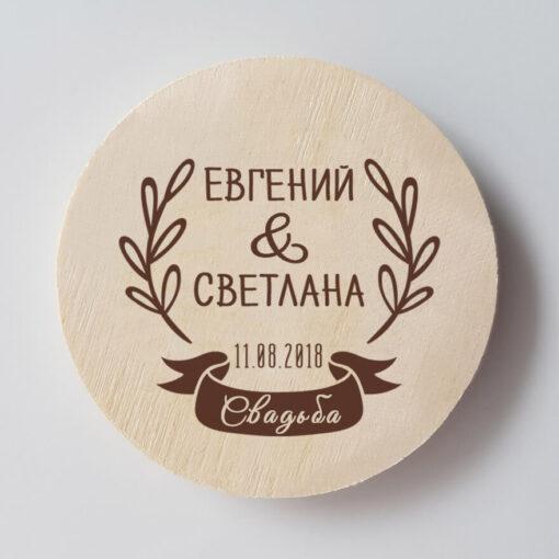 """Деревянный свадебный магнит """"Лента"""""""