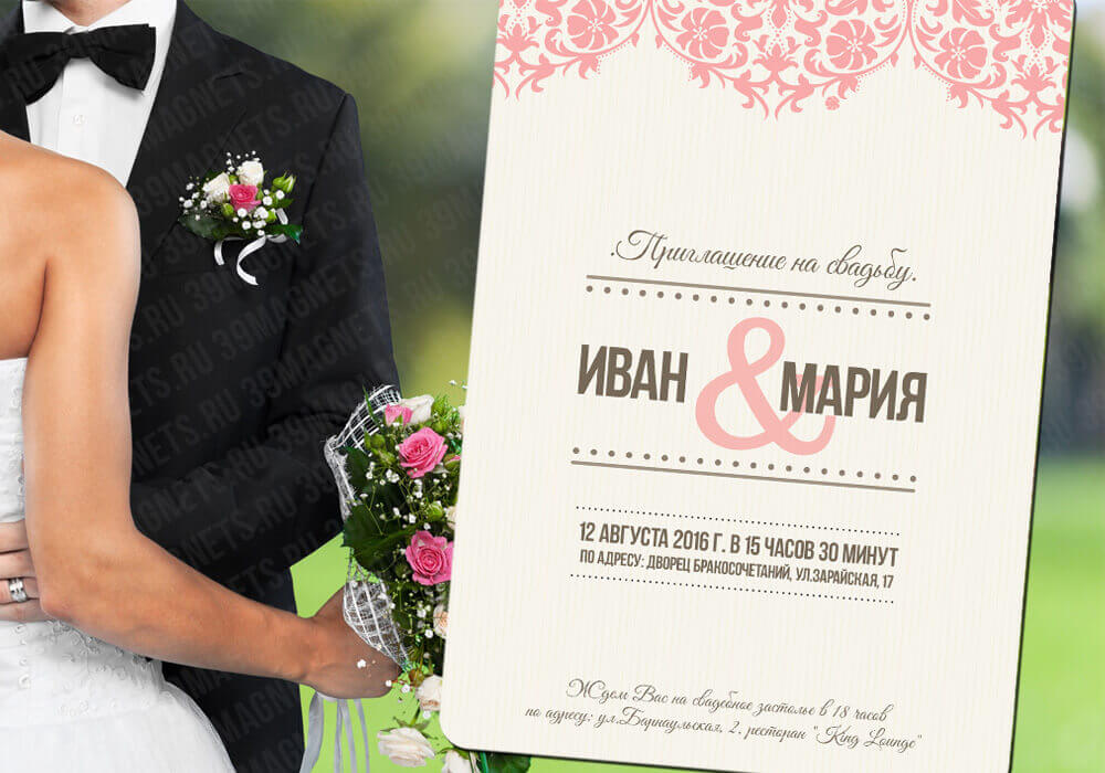 Магнитные пригласительные на свадьбу заказать онлайн