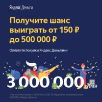 Выиграйте 500 000 рублей
