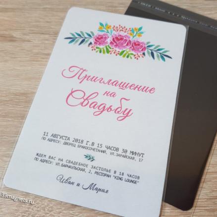 Магнитное приглашение на свадьбу 10 на 15 см.