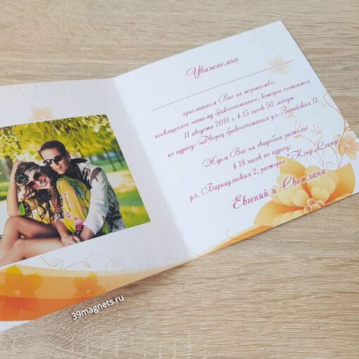 Пригласительное на свадьбу в оранжевом стиле