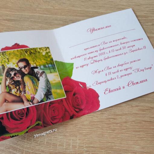 Пригласительное на свадьбу с розами