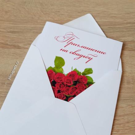 Приглашение на свадьбу с розами