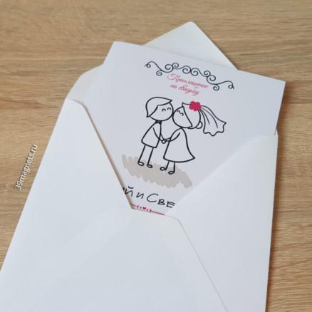 Приглашение на свадьбу «Наше счастье»