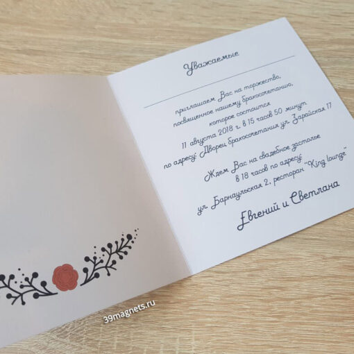Пригласительное на свадьбу в стиле лофт