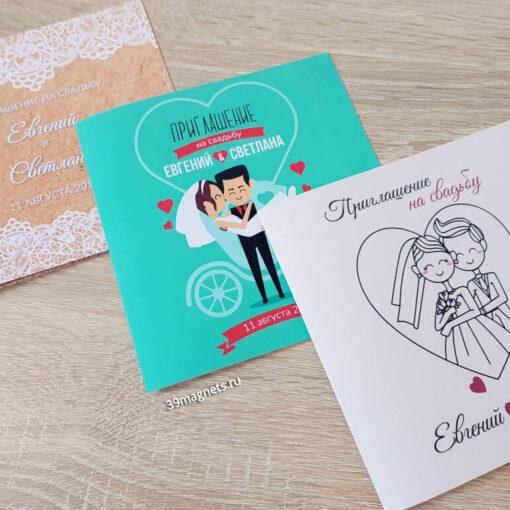 пригласительные на свадьбу купить