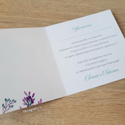 Печать Приглашение на свадьбу в стиле прованс