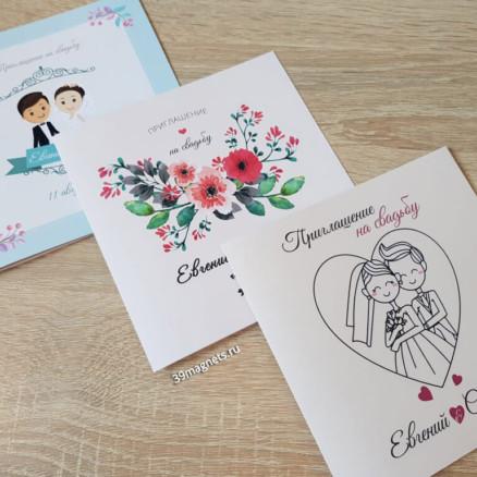 пригласительные на свадьбу онлайн