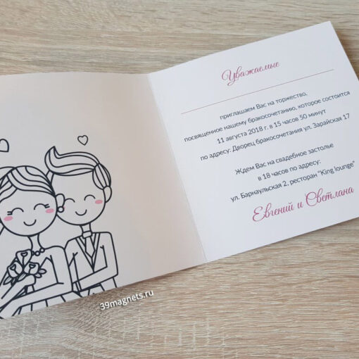 заказать пригласительные на свадьбу Жених и невеста