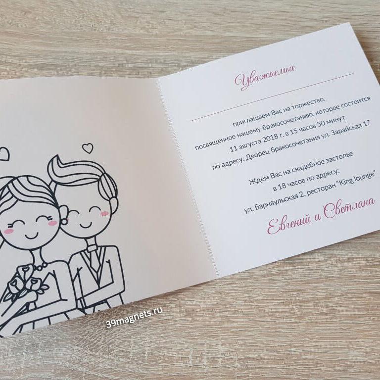 приглашения на свадьбу с иллюстрациями эти параметры, ошибетесь
