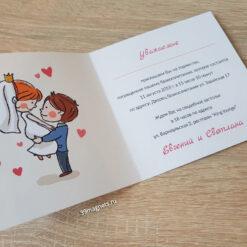пригласительные на свадьбу онлайн милые