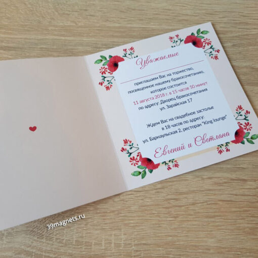 Пригласительное на свадьбу Маки