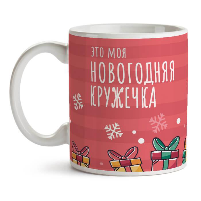 Кружка новогодняя красная с надписью