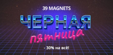 Черная пятница на 39magnets.ru