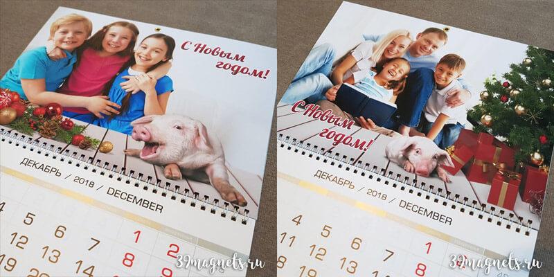 Новогодние календари с фото