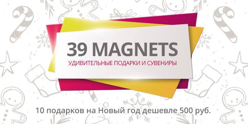 10 подарков на Новый год дешевле 500 руб.