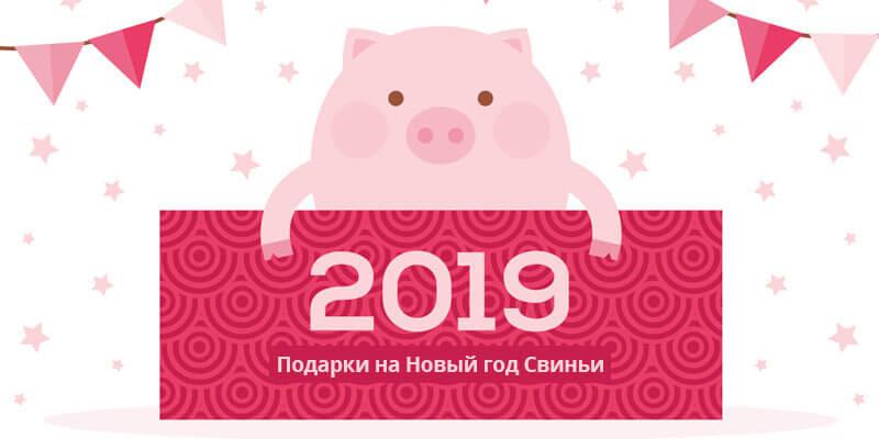 Как выбрать подарок на Новый год Свиньи