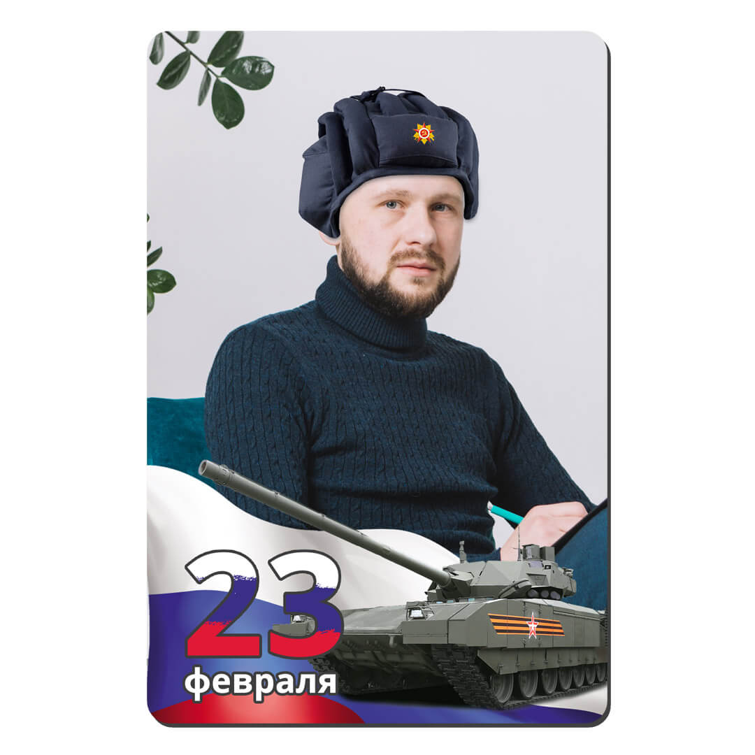 "Магнит ""Танкист"" на 23 февраля"