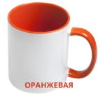 Кружка оранжевая внутри и ручкой