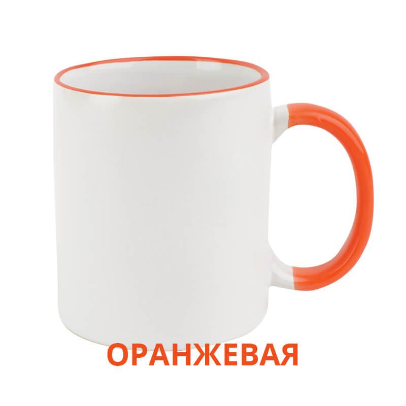 Кружка с оранжевым ободком и ручкой