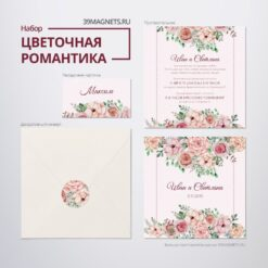 Свадебный набор «Цветочная романтика»