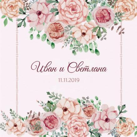 Приглашение «Цветочная романтика»