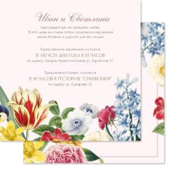 """Приглашение «Цветущая любовь"""""""