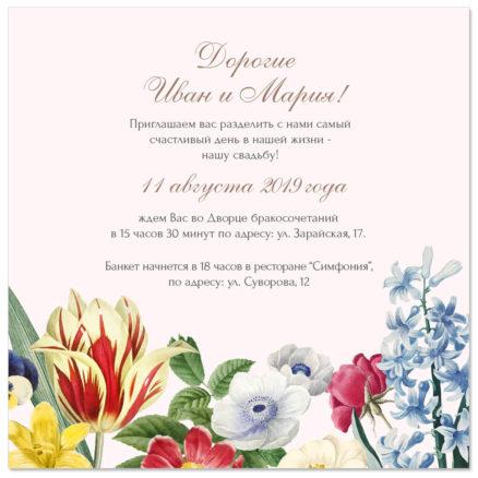 """Приглашение на свадьбу «Цветущая любовь"""""""