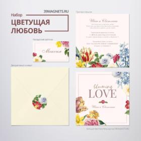 Набор «Цветущая любовь