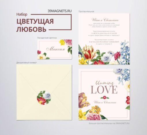 "Набор «Цветущая любовь"""