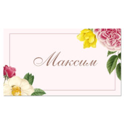 Рассадочные карточки «Цветущая любовь