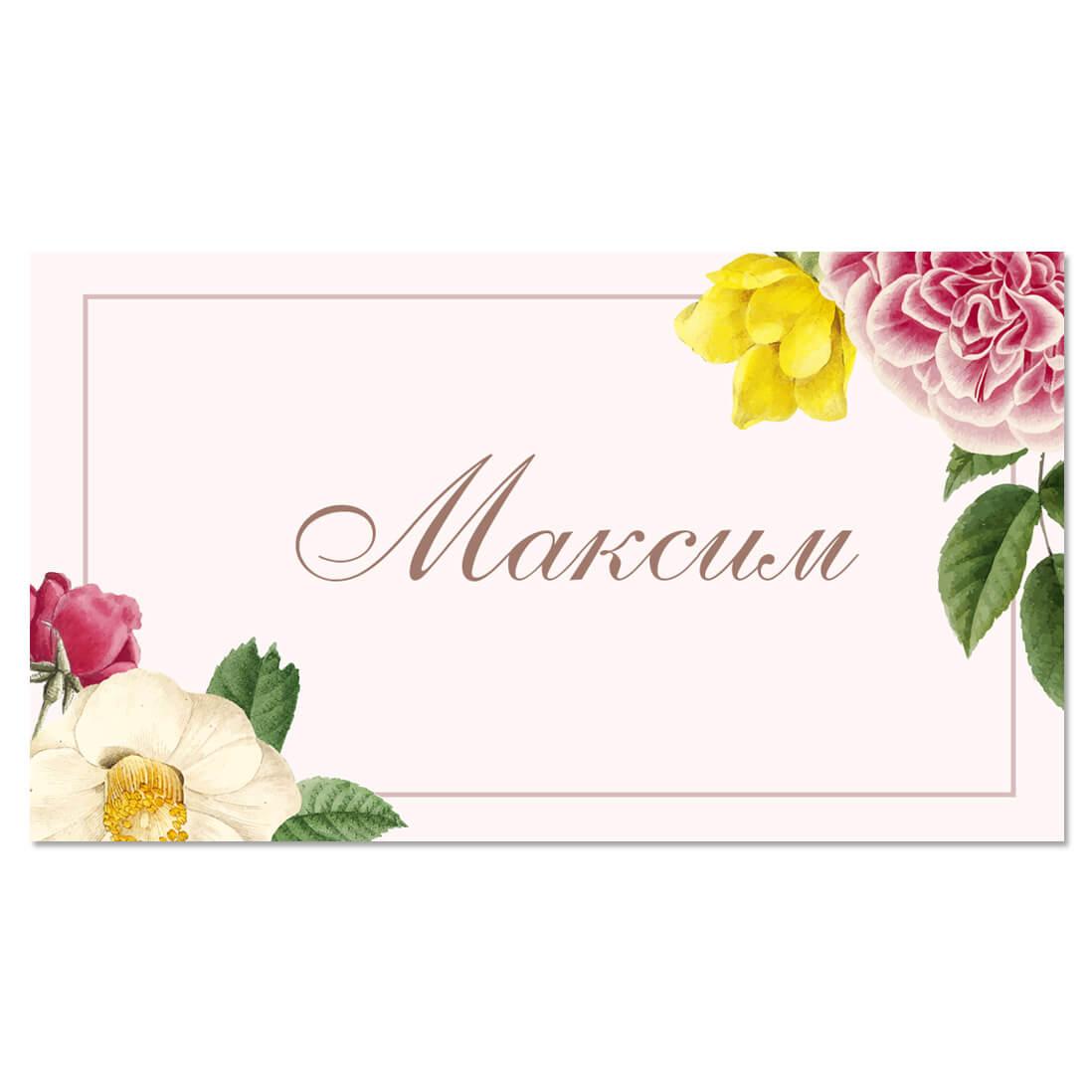 """Рассадочные карточки «Цветущая любовь"""""""