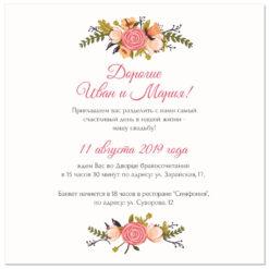 Приглашение на свадьбу «Летняя романтика