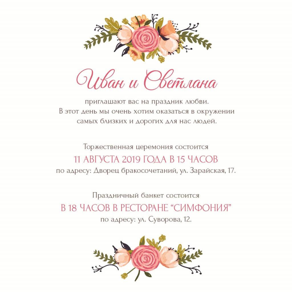"""Приглашение «Летняя романтика"""""""