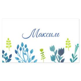Рассадочные карточки «Французский прованс