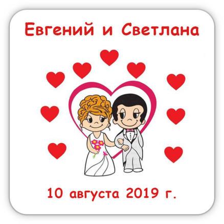 Свадебный магнитик «Love is…»