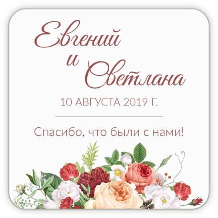"""Свадебный магнит """"Марсала"""""""