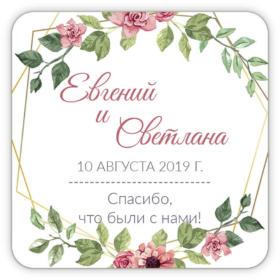 """Свадебный Магнит """"Оливковый"""""""
