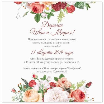 """Приглашение на свадьбу """"Марсала"""""""
